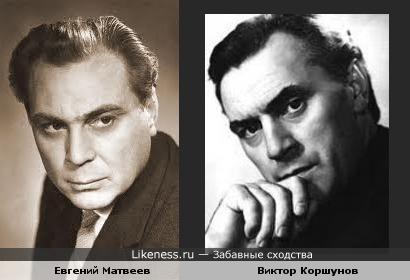 Евгений Матвеев похож на Виктора Коршунова