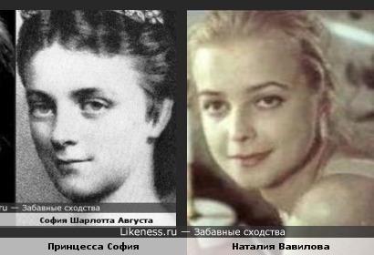 Принцесса София Шарлотта Августа похожа на Наталию Вавилову