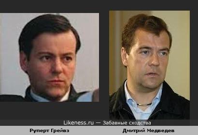 Руперт Грейвз похож на Дмитрия Медведева