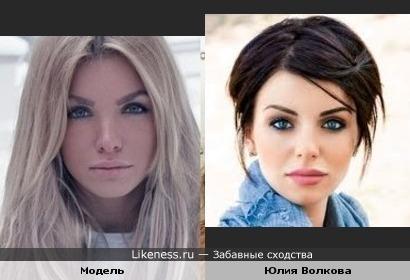 Модель похожа на Юлию Волкову