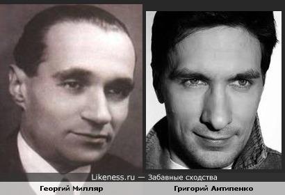 Георгий Милляр в молодости похож на Григория Антипенко
