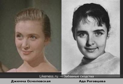 Джемма Осмоловская и Ада Роговцева похожи