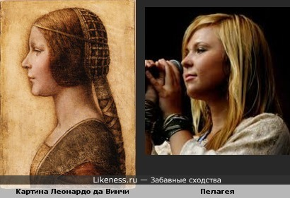 Девушка с картины Леонардо да Винчи похожа на Пелагею