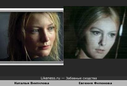 Наталья Винтилова похожа на Евгению Филонову