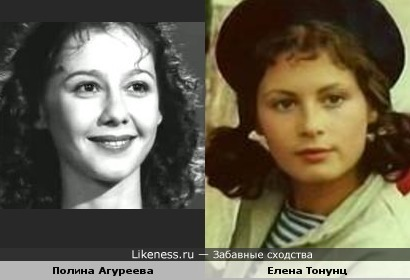 Полина Агуреева похожа на Елену Тонунц