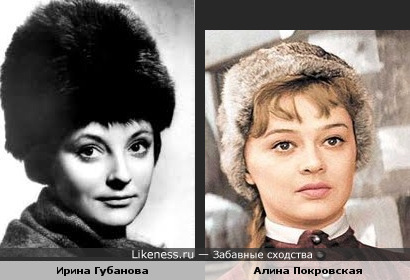 Ирина Губанова похожа на Алину Покровскую