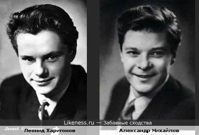 Леонид Харитонов и Александр Михайлов похожи