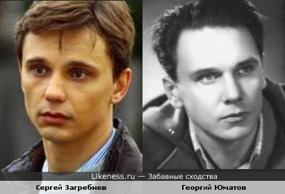 Сергей Загребнев похож на Георгия Юматова