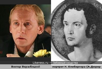 Виктор Вержбицкий похож на Иоганна Клебергера с портрета А.Дюрера