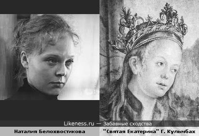 """Наталия Белохвостикова похожа на портрет """"Святая Екатерина"""" Ганса фон Кульмбаха"""