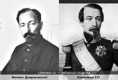 Феликс Дзержинский похож на Наполеона III (литография)