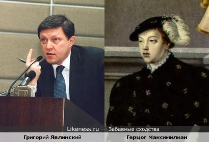 Григорий Явлинский похож на герцога Максимилиана (работа Якова Зайсенеггера)