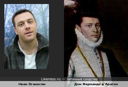 Иван Оганесян похож на Дона Фернандо д'Арагона (художник Хуан Пантоха де ла Круз)