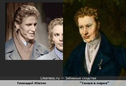 Геннадий Юхтин похож на главу семейства с картины Фердинанда Георга Вальдмюллера