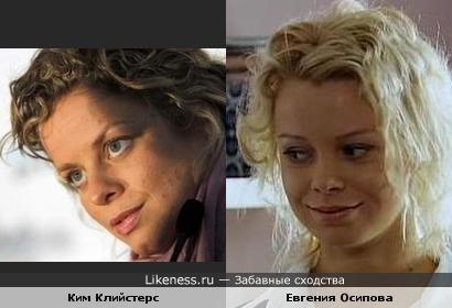 Ким Клийстерс похожа на Евгению Осипову