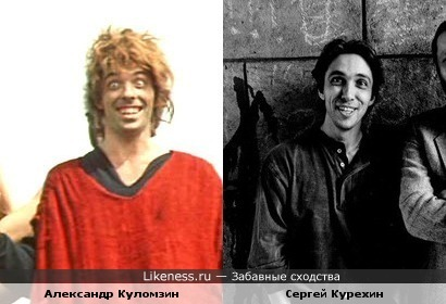 Александр Куломзин похож на Сергея Курехина