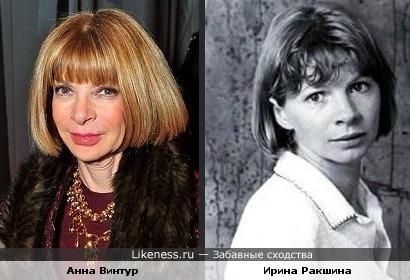 Анна Винтур похожа на Ирину Ракшину
