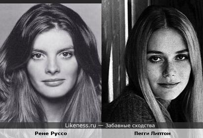 Рене Руссо и Пегги Липтон в молодости похожи