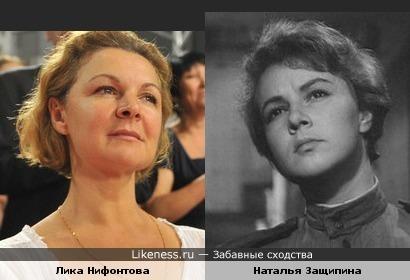Лика Нифонтова похожа на Наталью Защипину