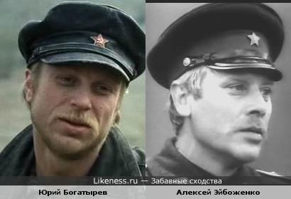 Юрий Богатырев и Алексей Эйбоженко похожи
