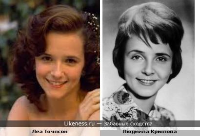 Леа Томпсон похожа на Людмилу Крылову