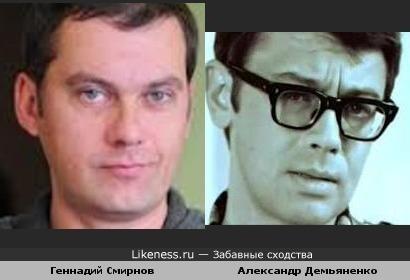 Геннадий Смирнов похож на Александра Демьяненко