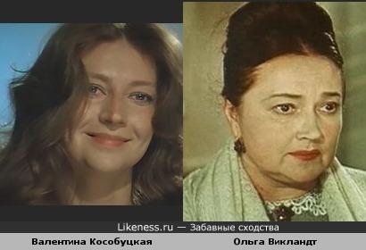 Валентина Кособуцкая похожа на Ольгу Викландт