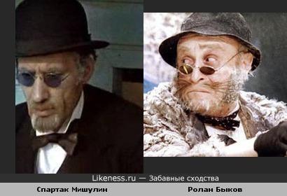 """Спартак Мишулин (""""Достояние республики"""") напомнил Ролана Быкова"""
