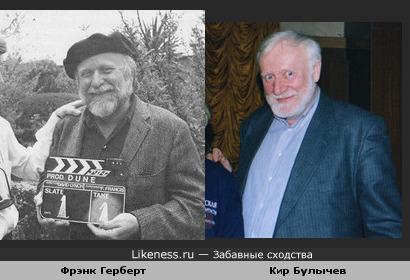 Писатели-фантасты Кир Булычев и Фрэнк Герберт похожи