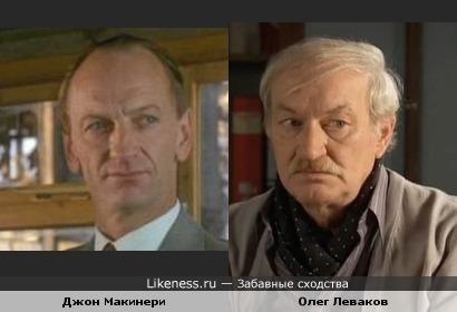 Джон Макинери похож на Олега Левакова