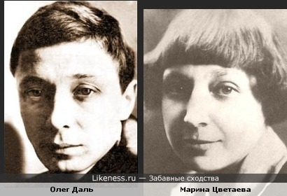Олег Даль на этом фото похож на Марину Цветаеву