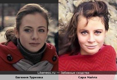Евгения Туркова похожа на молодую Сару Майлз