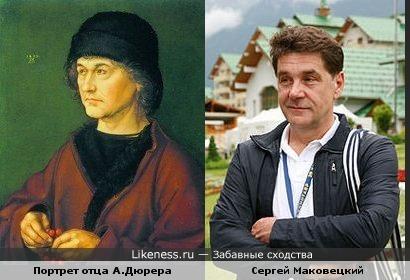Отец художника Дюрера похож на Сергея Маковецкого