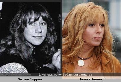 Хелен Миррен в молодости похожа на Алену Апину