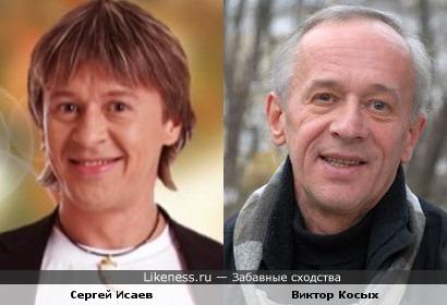 Сергей Исаев похож на Виктора Косых
