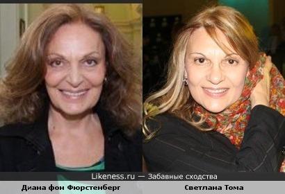 Диана фон Фюрстенберг и Светлана Тома похожи