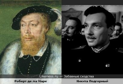 Персонаж картины Корнеля де Лиона похож на Никиту Подгорного