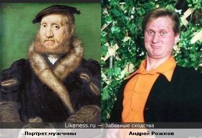 Персонаж картины Корнеля ле Лиона похож на Андрея Рожкова