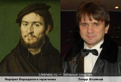 Персонаж картины Корнеля де Лиона похож на Тимура Кизякова
