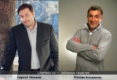 Сергей Минаев похож на Романа Богданова