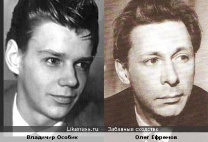 Владмир Особик и Олег Ефремов похожи