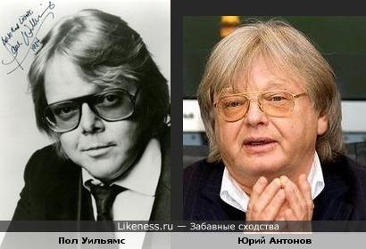 Пол Уильямс похож на Юрия Антонова