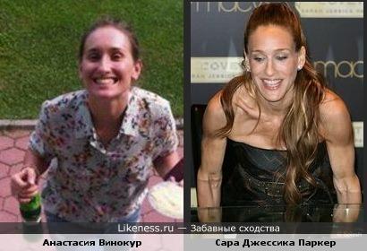 Анастасия Винокур и Сара Джессика Паркер похожи
