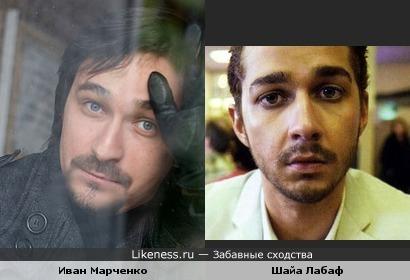 Иван Марченко и Шайа Лабаф похожи