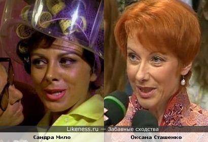 Сандра Мило похожа на Оксану Сташенко