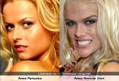 Анна Лутцева похожа на Анну Николь Смит