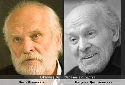 Петр Фоменко похож на Вацлава Дворжецкого