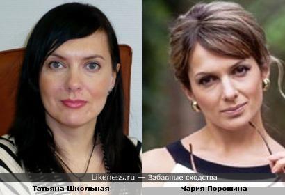 Татьяна Школьная (институт налогового менеджмента) похожа на Марию Порошину