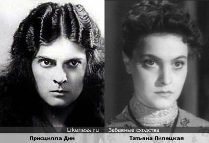 Присцилла Дин похожа на Татьяну Пилецкую