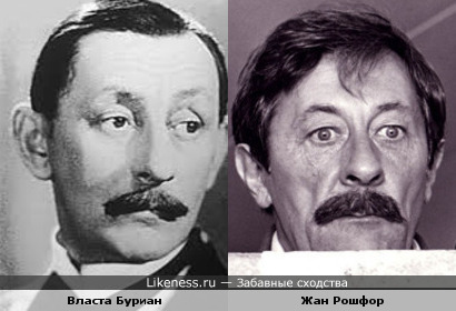 Власта Буриан (чешский актер) похож на Жана Рошфора